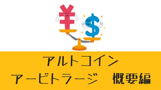 【仮想通貨】アルトコインのアービトラージ – 概要編