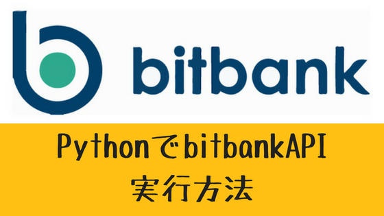 pythonでbitbankのAPI実行方法