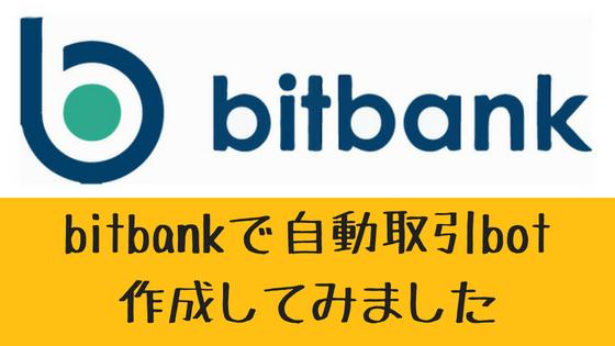 【仮想通貨】bitbankで自動取引(bot)をを作成・運用