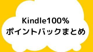 【kindle100%還元本!】2020年2月22日更新!実質無料のマンガ/ラノベをGETしよう!(毎日更新)